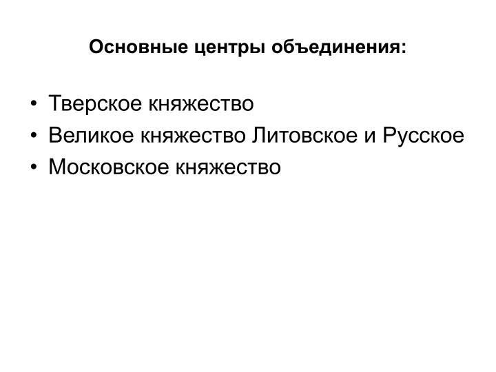 Основные центры объединения: