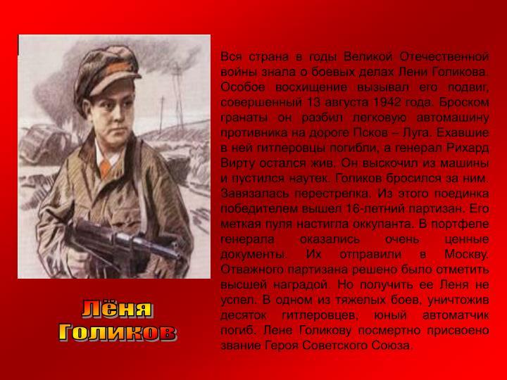 .     ,  13  1942 .            .     ,      .       .    .  .      16- .     .       .    .       .      .     ,   ,   .        .