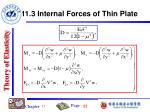 11 3 internal forces of thin plate4