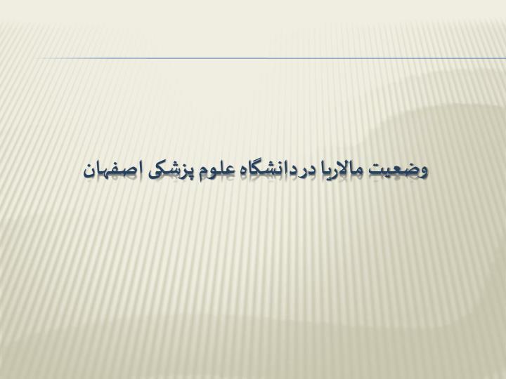 وضعیت مالاریا در دانشگاه علوم پزشکی اصفهان
