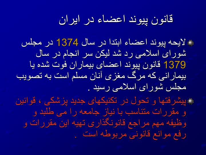 قانون پيوند اعضاء در ايران