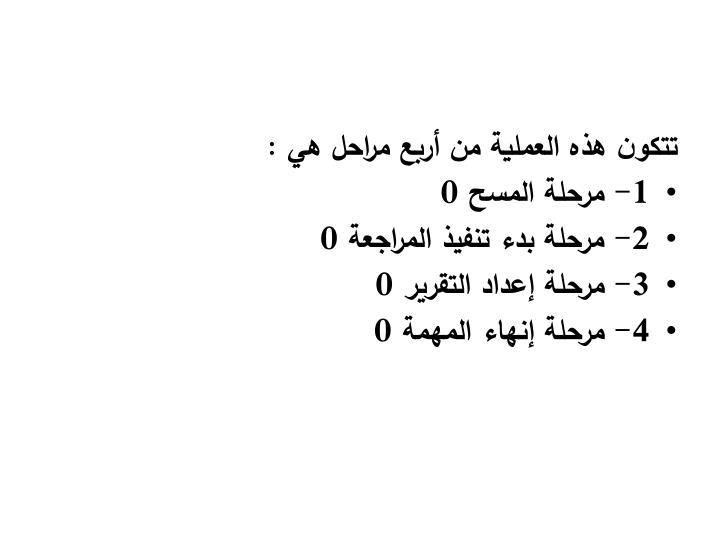 تتكون هذه العملية من أربع مراحل هي :