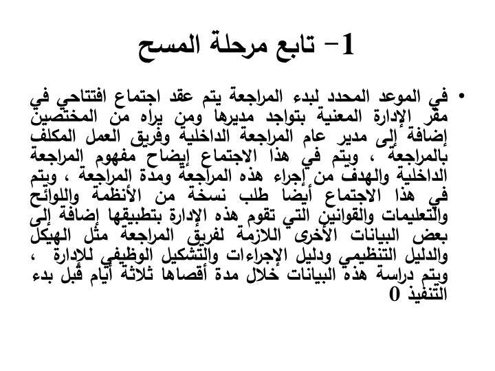 1- تابع مرحلة المسح
