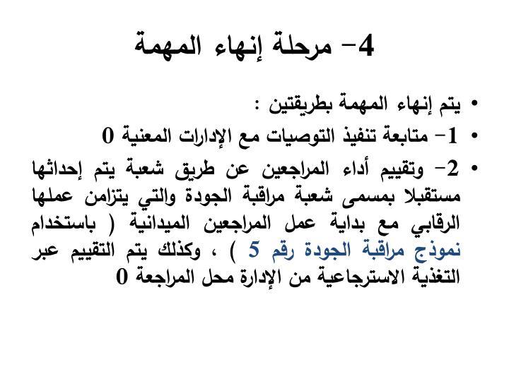 4- مرحلة إنهاء المهمة