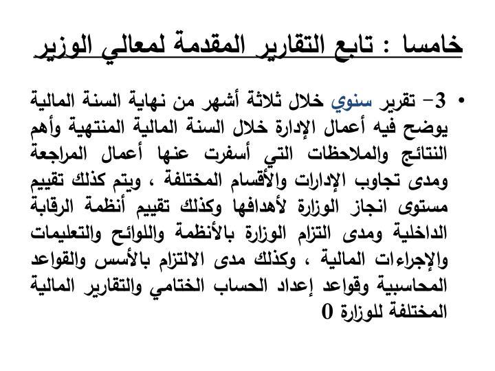 خامسا : تابع التقارير المقدمة لمعالي الوزير