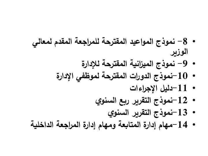 8- نموذج المواعيد المقترحة للمراجعة المقدم لمعالي الوزير