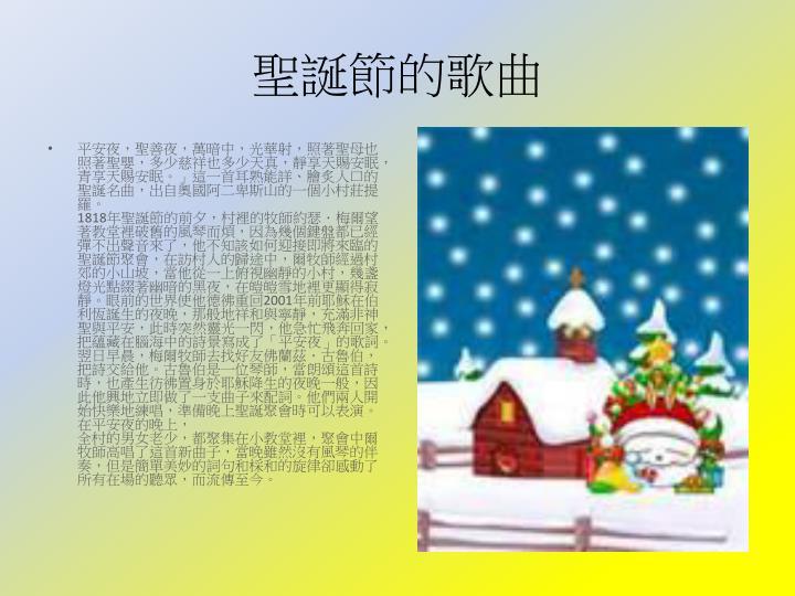 聖誕節的歌曲