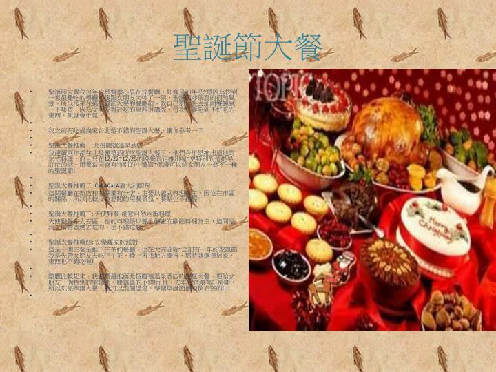 聖誕節大餐