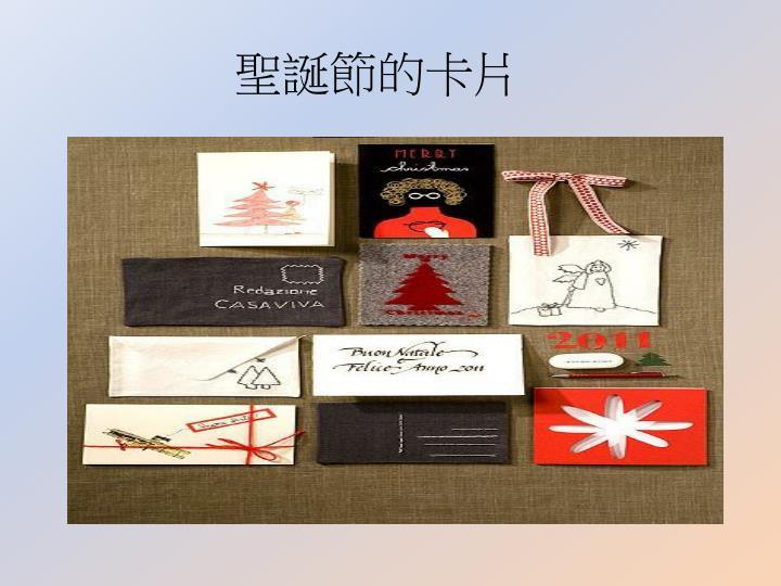 聖誕節的卡片