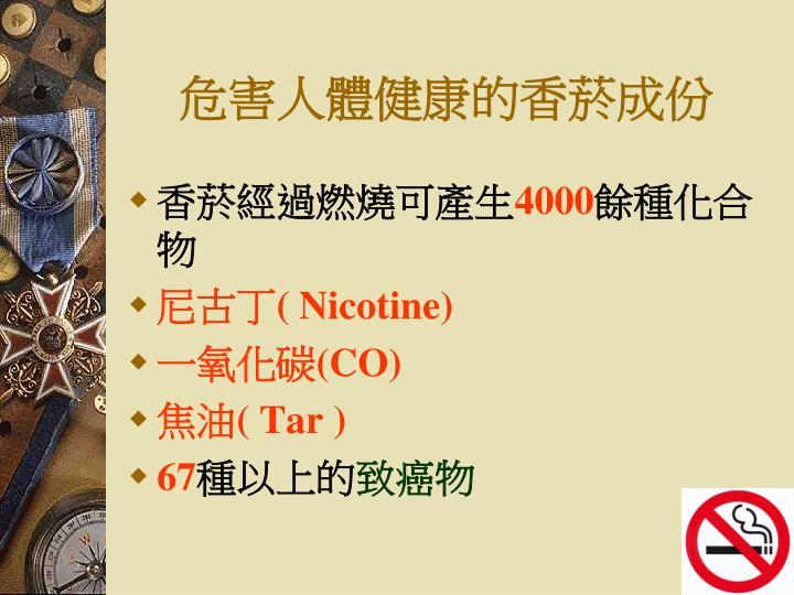危害人體健康的香菸成份