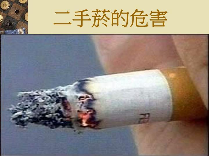 二手菸的危害