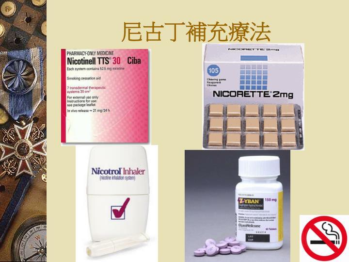 尼古丁補充療法