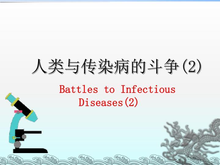人类与传染病的斗争