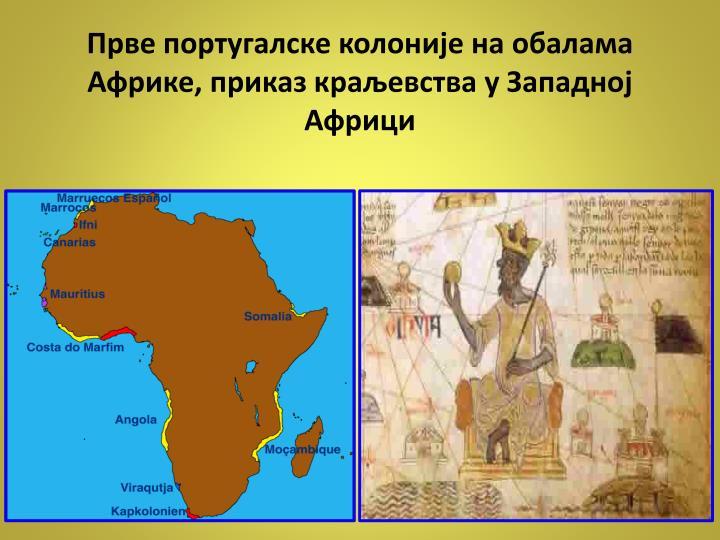 Прве португалске колоније на обалама Африке, приказ краљевства у Западној Африци
