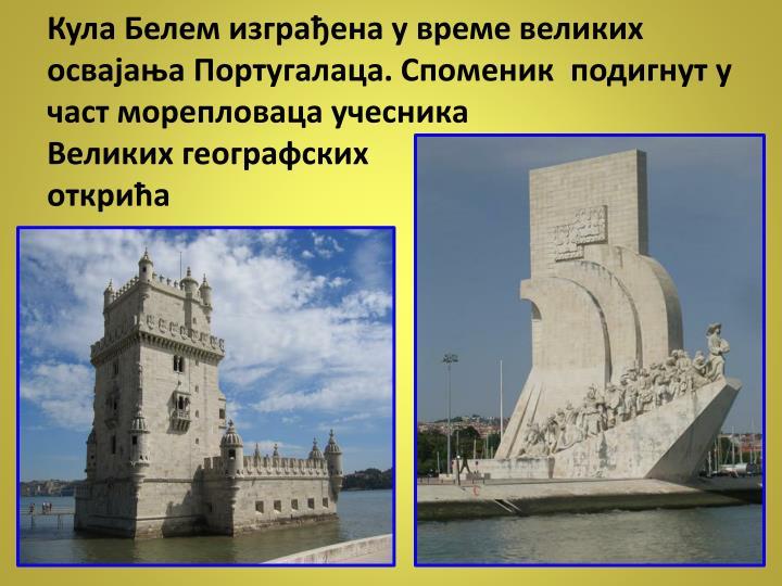 Кула Белем изграђена у време великих освајања Португалаца. Споменик  подигнут у