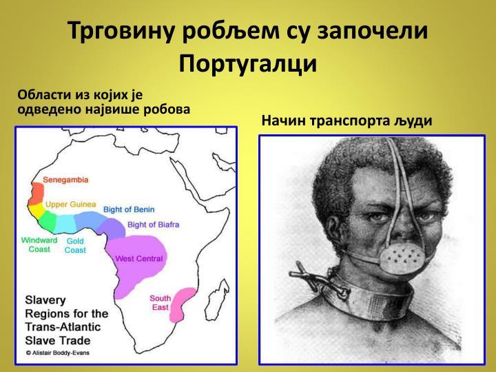 Трговину робљем су започели Португалци