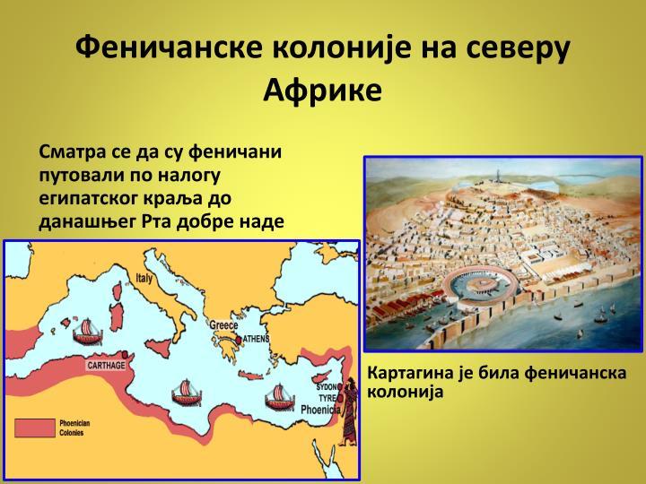 Феничанске колоније на северу Африке