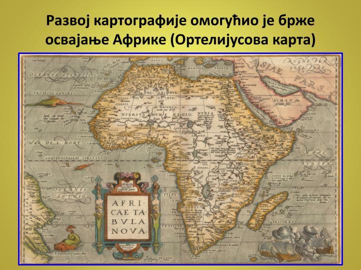 Развој картографије омогућио је брже освајање Африке (Ортелијусова карта)