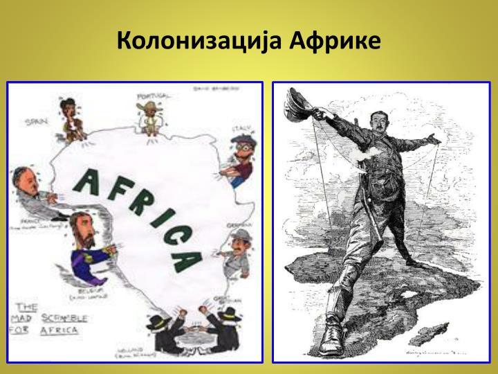 Колонизација Африке