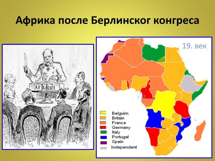 Африка после Берлинског конгреса