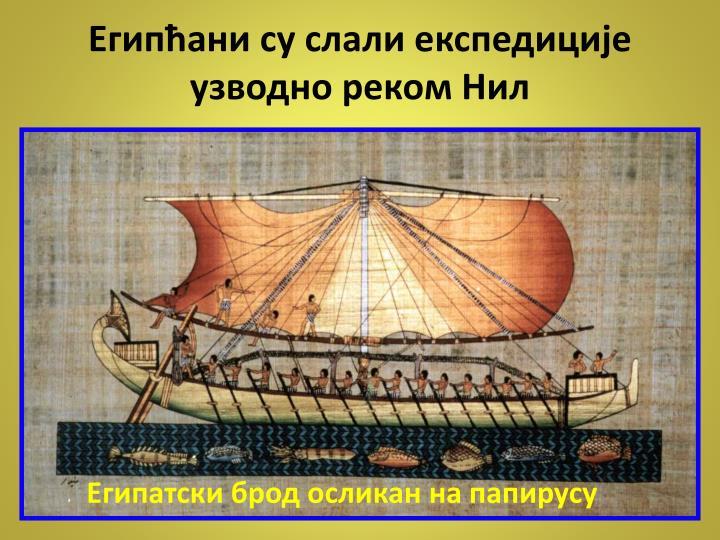 Египћани су слали експедиције узводно реком Нил