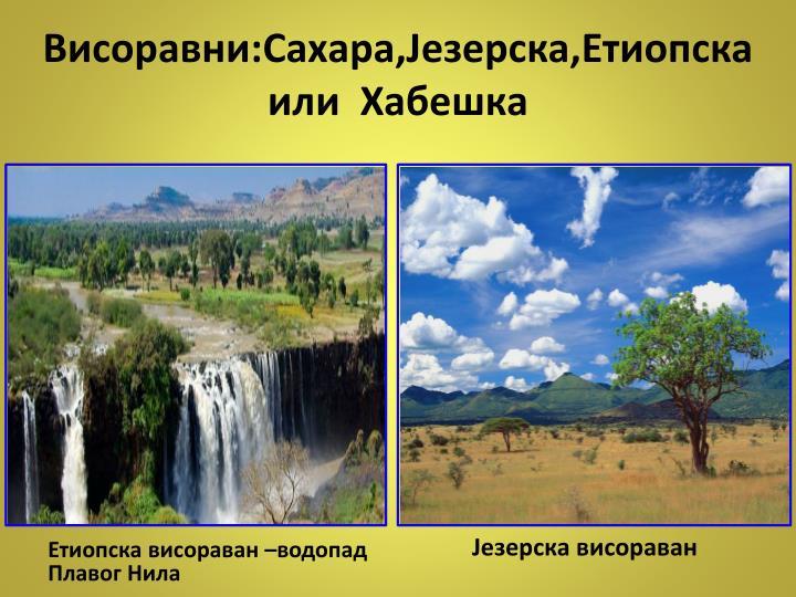 Висоравни:Сахара,Језерска,Етиопска или