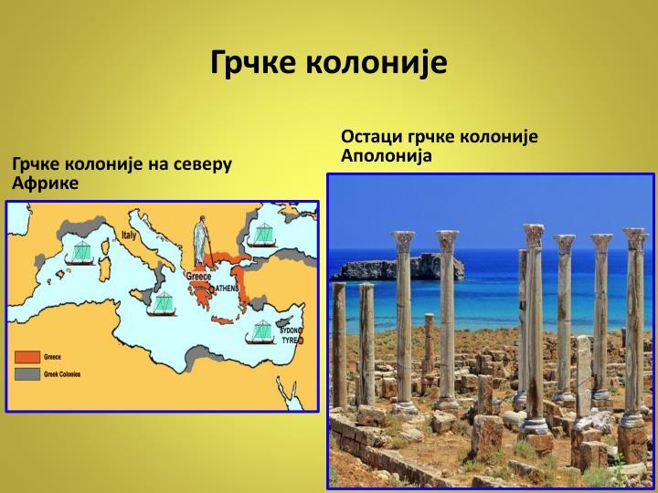 Грчке колоније