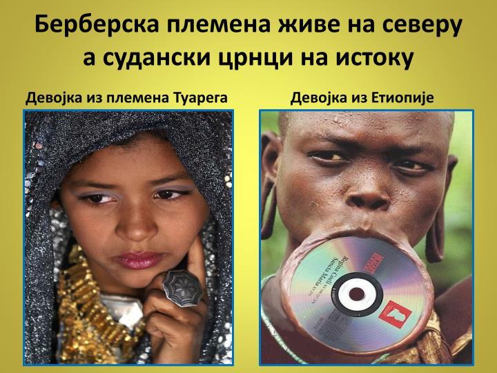 Берберска племена живе на северу а судански црнци на истоку