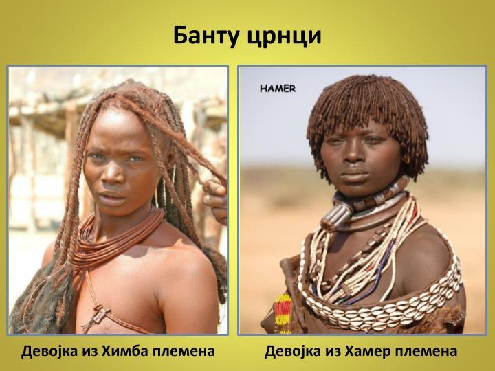 Банту црнци