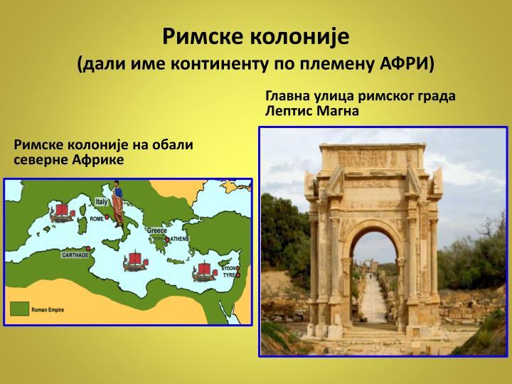 Римске колоније