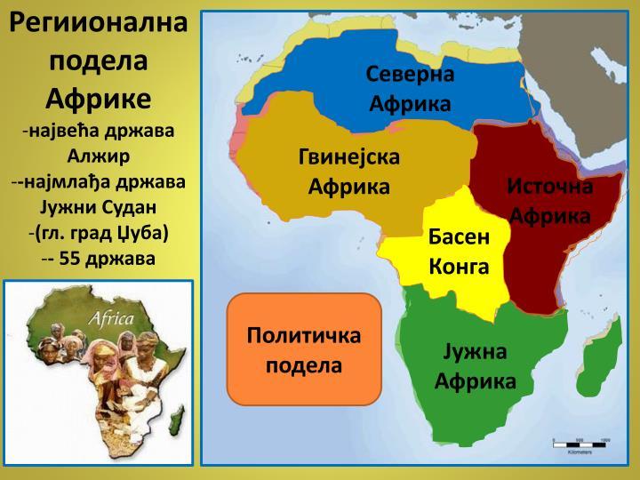 Региионална подела Африке