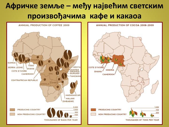 Афричке земље – међу највећим светским произвођачима  кафе и какаоа