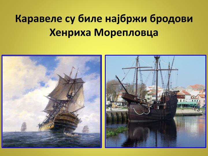 Каравеле су биле најбржи бродови  Хенриха Морепловца