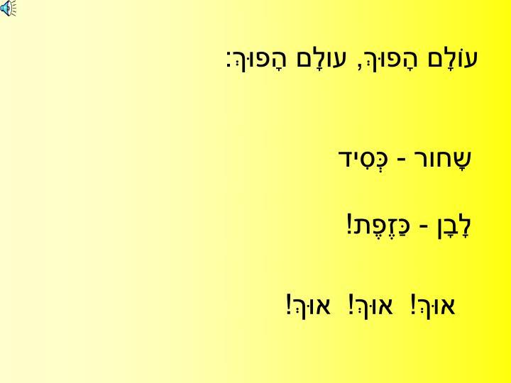 עוֹלָם הָפוּךְ, עולָם הָפוּךְ: