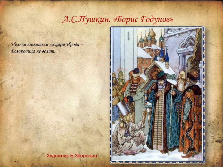 А.С.Пушкин. «Борис Годунов»