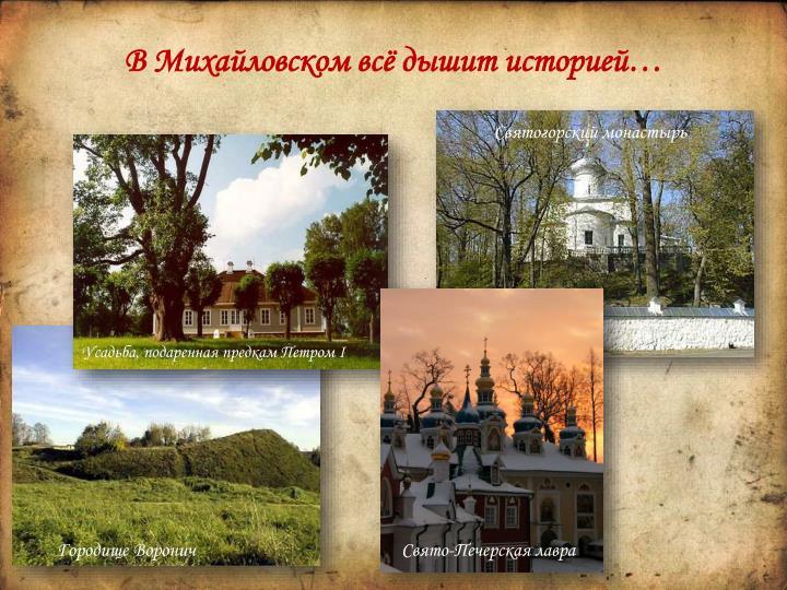В Михайловском всё дышит историей…