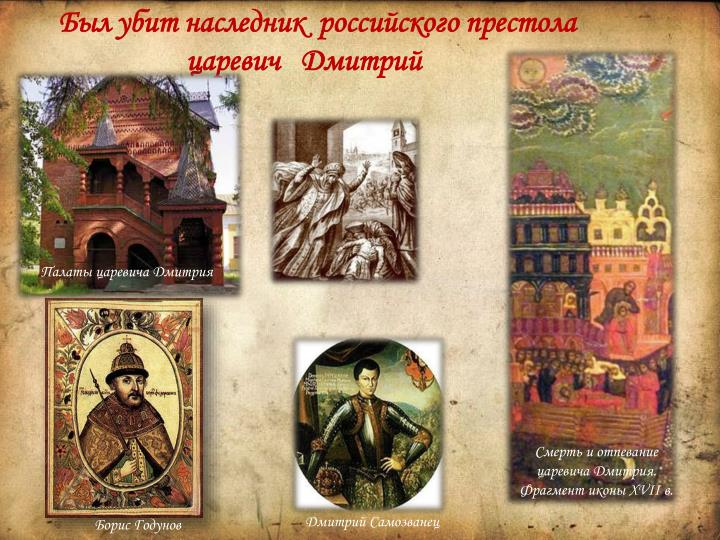 Был убит наследник  российского престола царевич   Дмитрий