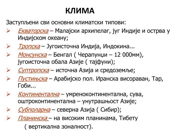 КЛИМА