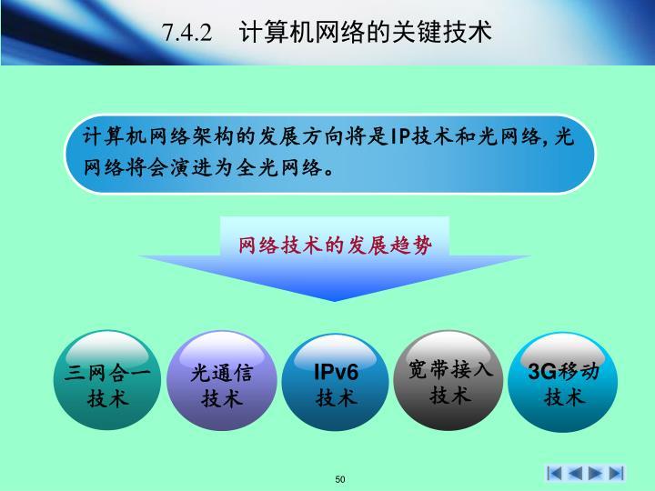 计算机网络架构的发展方向将是IP技术和光网络,光网络将会演进为全光网络。