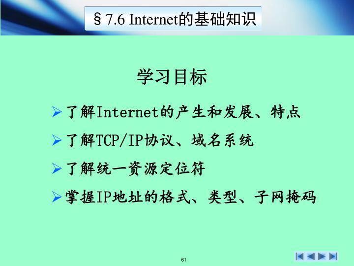 7.6 Internet