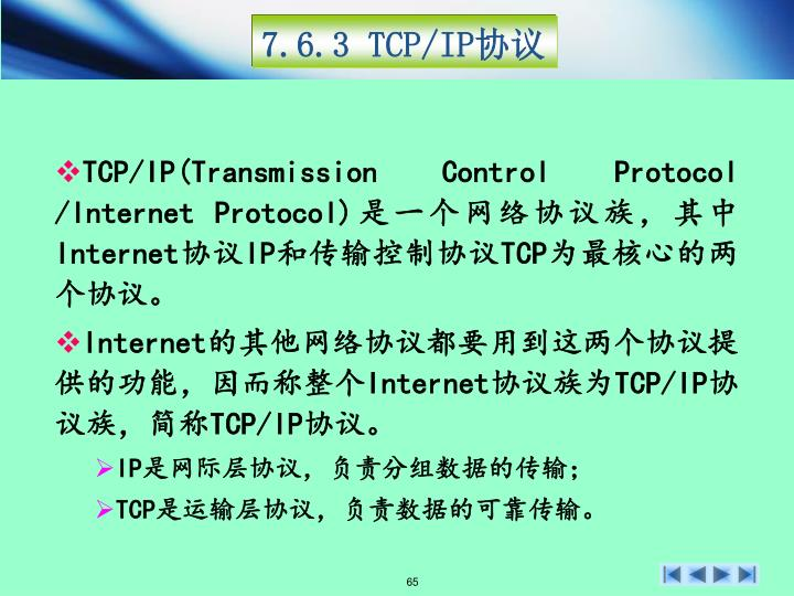 7.6.3 TCP/IP