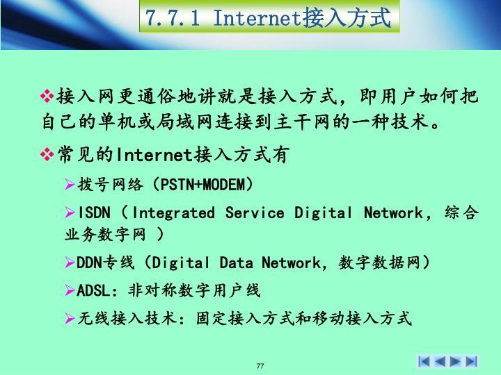 7.7.1 Internet