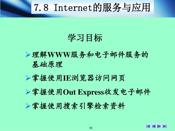 7.8 Internet