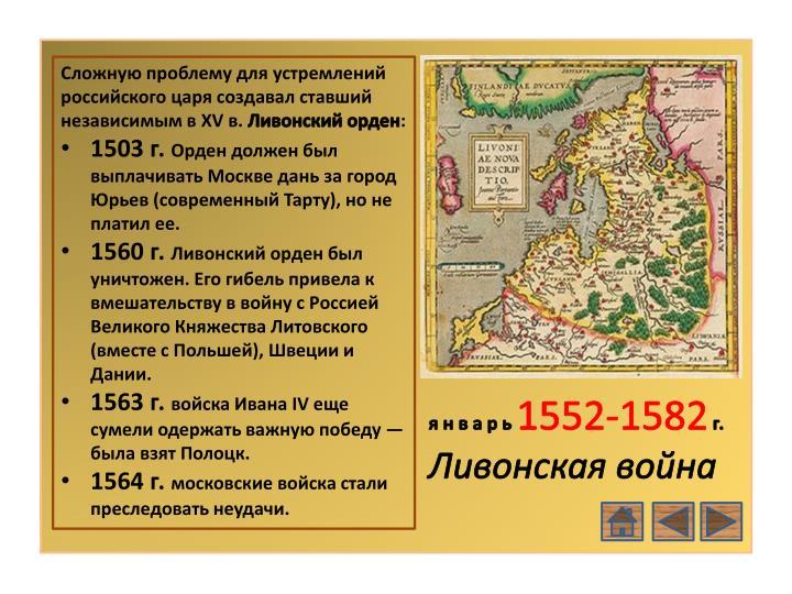 Сложную проблему для устремлений российского царя создавал ставший независимым в XV в.