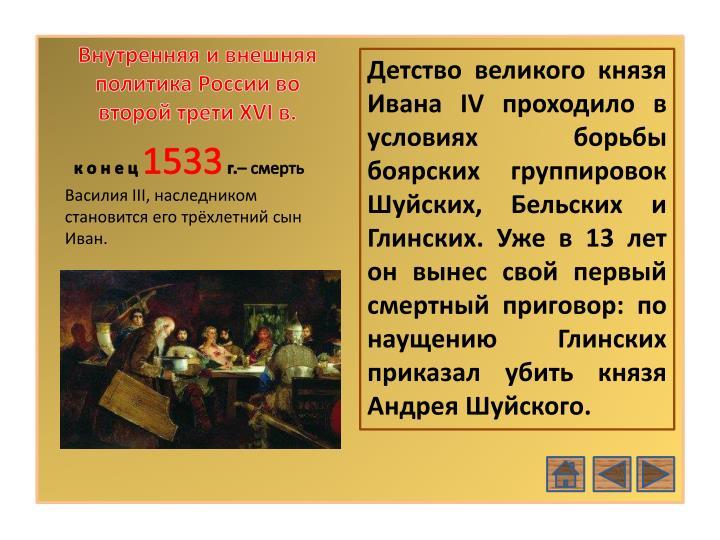 Внутренняя и внешняя политика России во второй трети XVI в.