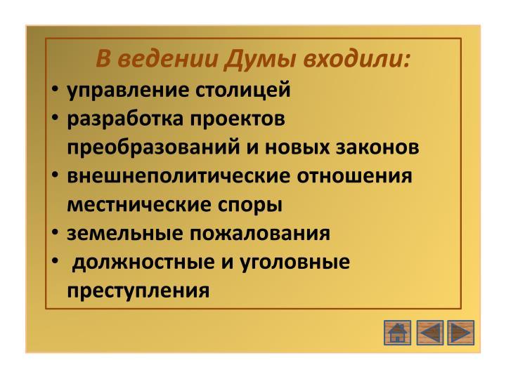 В ведении Думы входили: