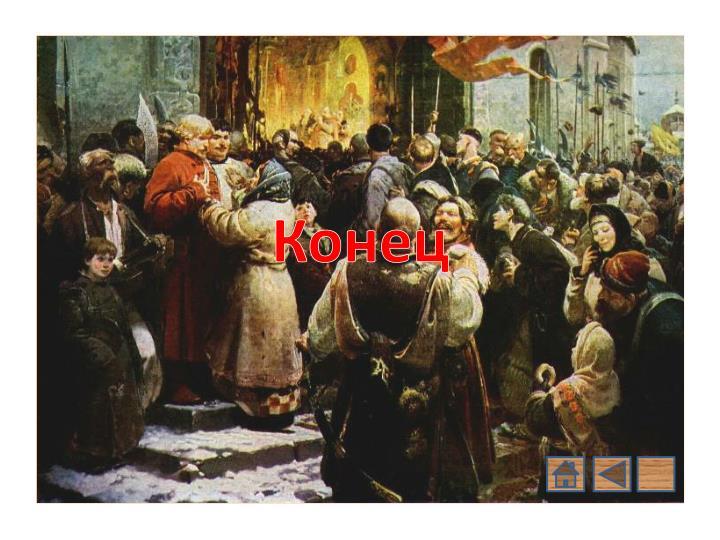 РОССИЯ В
