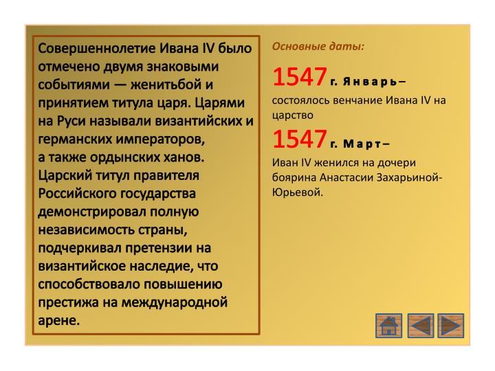 Совершеннолетие Ивана IV было отмечено двумя знаковыми событиями — женитьбой и принятием титула царя. Царями на Руси называли византийских и германских императоров,