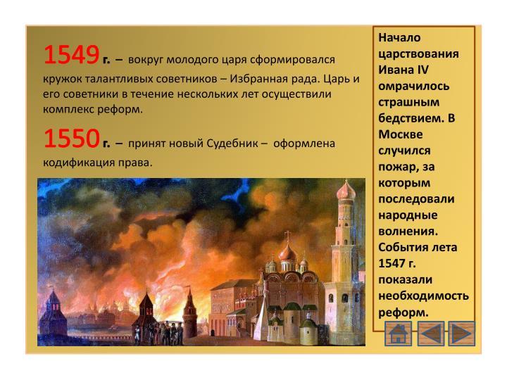 Начало царствования Ивана IV омрачилось страшным бедствием. В Москве случился пожар, за которым последовали народные волнения. События лета 1547 г. показали необходимость реформ