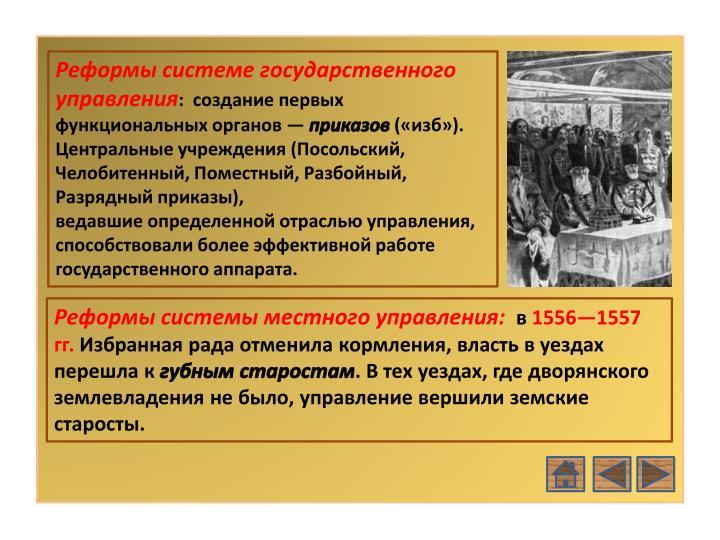 Реформы системе государственного управления